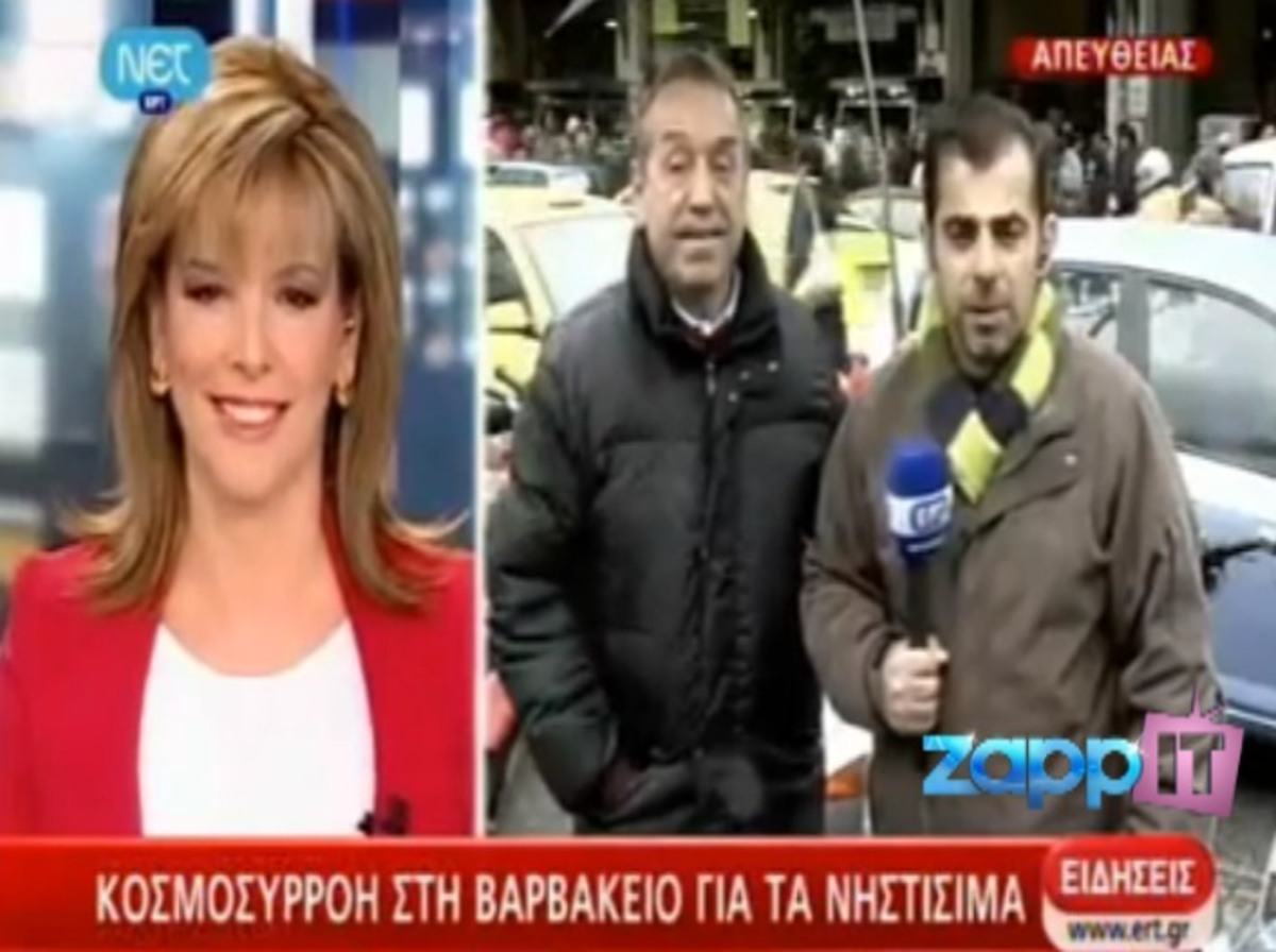 Βωμολοχίες σε ζωντανή σύνδεση στο δελτίο ειδήσεων της ΝΕΤ! – ΒΙΝΤΕΟ | Newsit.gr