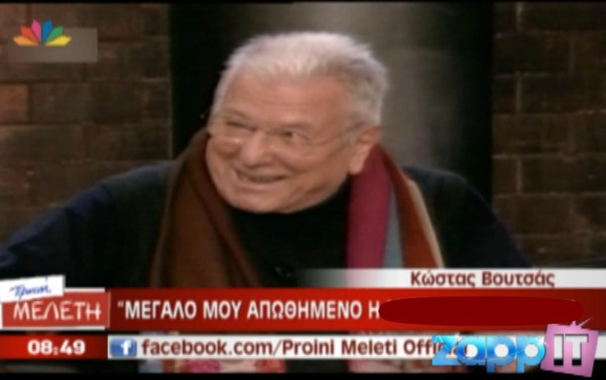 Ο Κώστας Βουτσάς αποκάλυψε ποια μεγάλη μας ηθοποιός ήταν το μεγάλο του απωθημένο!   Newsit.gr