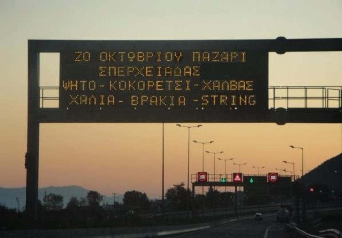 Φθιώτιδα:Από χαλιά μέχρι… βρακιά και στρινγκ-Απίστευτη διαφήμιση για παζάρι! | Newsit.gr