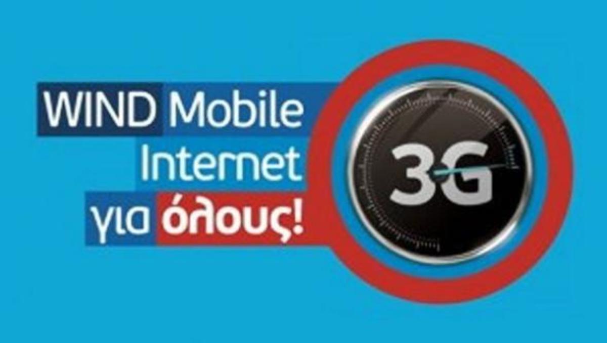 95% κάλυψη 3G από την Wind | Newsit.gr