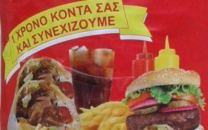 Θεσσαλονίκη: Η αφίσα ψητοπωλείου που σαρώνει το ίντερνετ – Δείτε γιατί έγινε viral στο διαδίκτυο (Φωτό)!