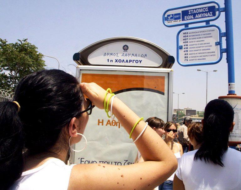 Καταργείται η λεωφορειακή γραμμή Χ94 | Newsit.gr