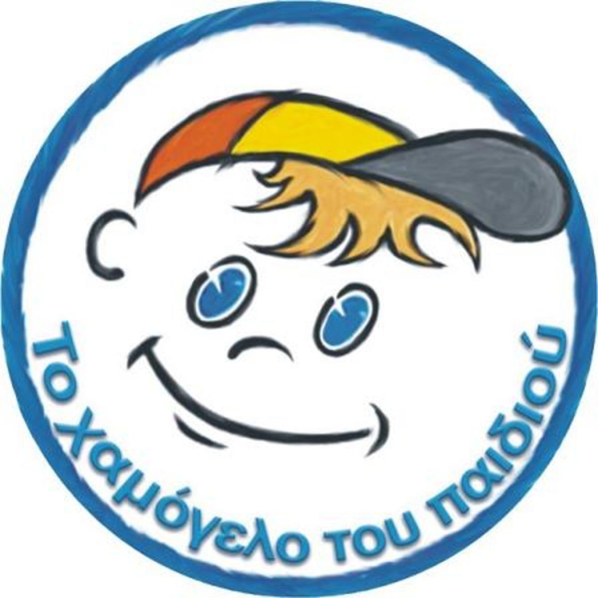 Θεσσαλονίκη: »Βοηθήστε να μην παγώσει το Χαμόγελο του Παιδιού» | Newsit.gr