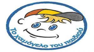 Κρούσμα οικονομικής εκμετάλλευσης του «Χαμόγελου του Παιδιού»