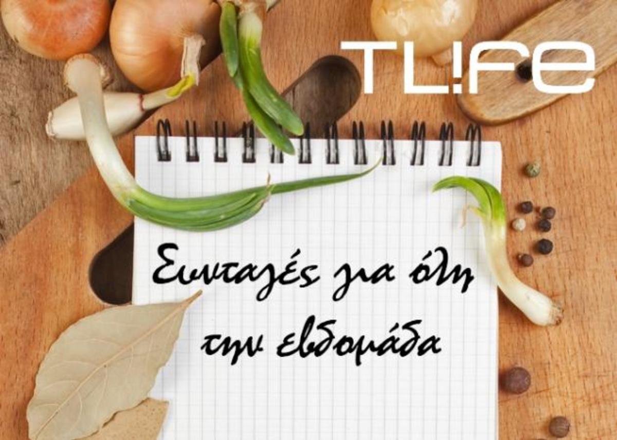 Τι θα μαγειρέψεις σήμερα; Πάρε χαρτί και μολύβι και φτιάξε το μενού της εβδομάδας!   Newsit.gr