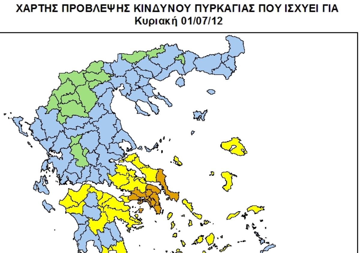 Σε ποιές περιοχές υπάρχει κίνδυνος πυρκαγιάς την Κυριακή | Newsit.gr
