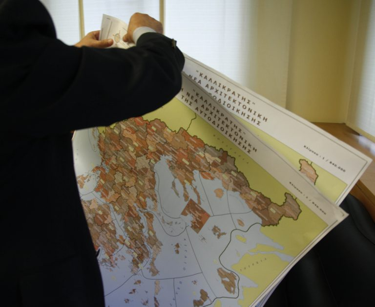 Νέες αλλαγές στον Καλλικράτη – Δείτε τους δήμους όπως διαμορφώνονται | Newsit.gr