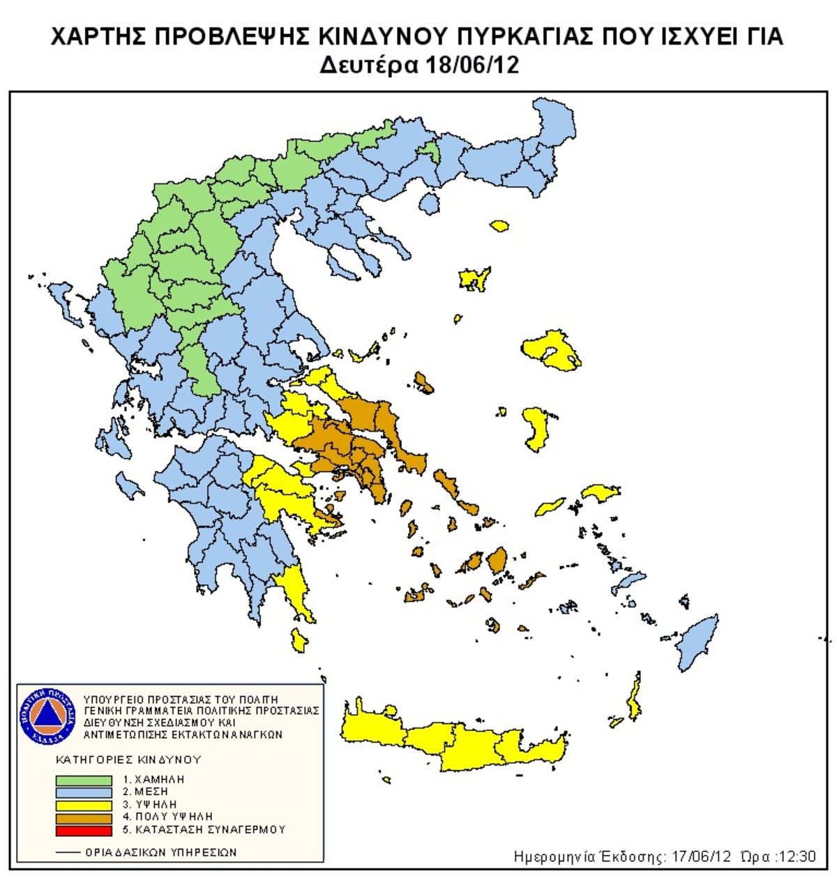 Πολύ υψηλός κίνδυνος πυρκαγιάς και τη Δευτέρα | Newsit.gr