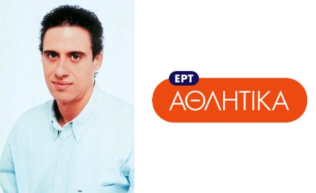 Αντικαθιστούν τον διευθυντή του αθλητικού τμήματος της ΕΡΤ | Newsit.gr