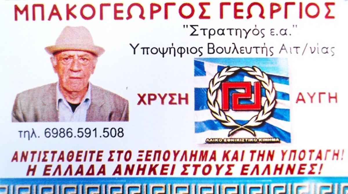 Πέθανε υποψήφιος της Χρυσής Αυγής   Newsit.gr