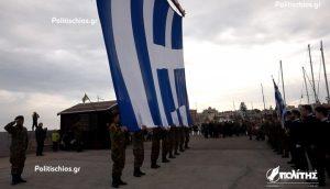 Ύψωσαν τη μεγάλη σημαία στη Χίο [vid]
