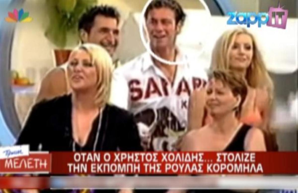 Όταν ο Χ. Χολίδης στόλιζε την εκπομπή της Ρ. Κορομηλά! | Newsit.gr