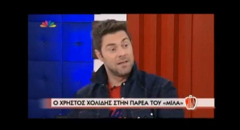 Χολίδης: «Θα πάθαινα εγκεφαλικό αν η κοπέλα μου έμενε έγκυος»! | Newsit.gr