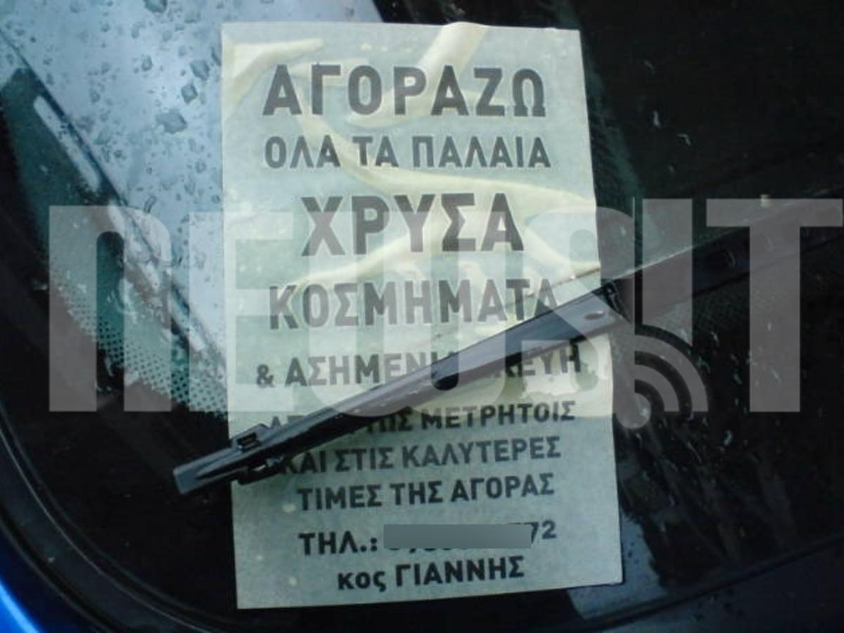 Η Ελλάδα ξεπουλάει τα ασημικά της και οι Έλληνες τα χρυσαφικά τους για λίγα μετρητά!  Δείτε ΦΩΤΟ | Newsit.gr