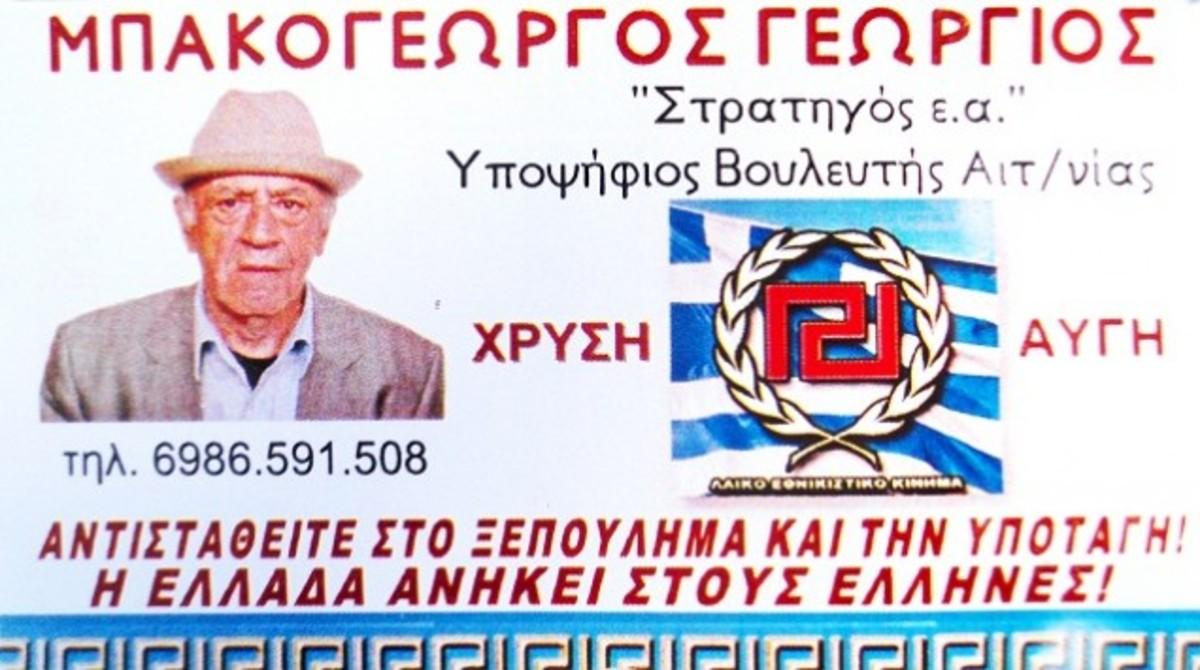 Ψήφισαν το… νεκρό υποψήφιο της Χρυσής Αυγής! | Newsit.gr