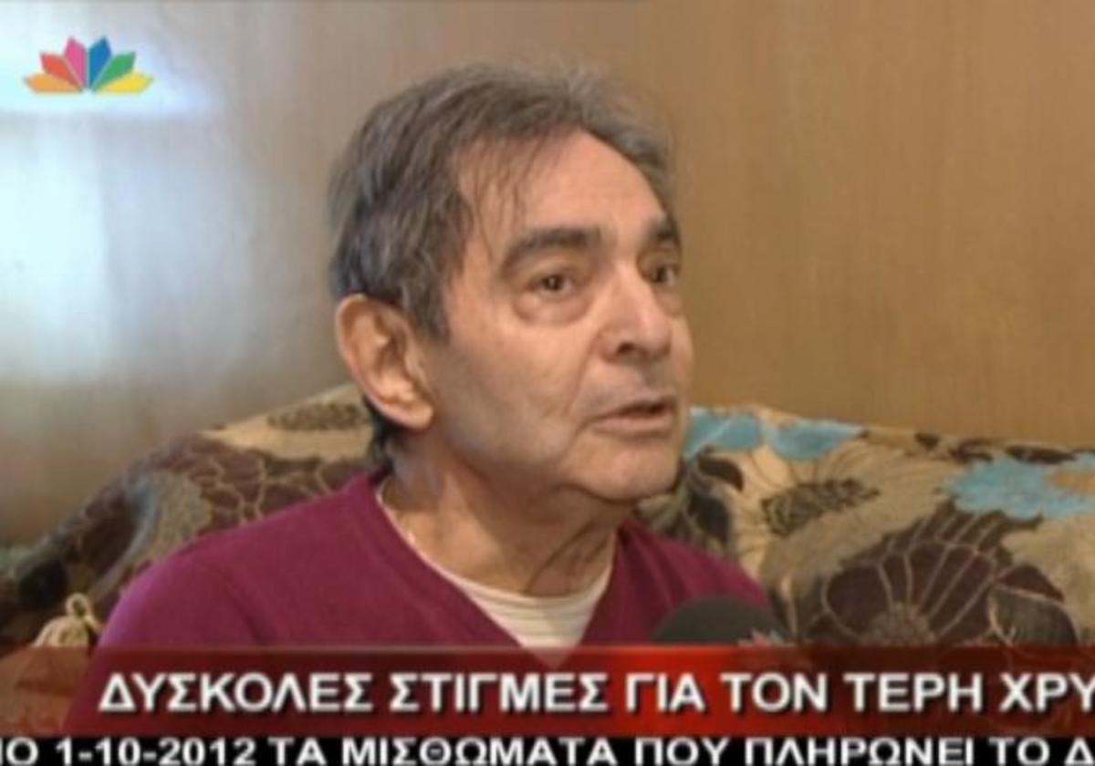 Δύσκολες στιγμές για τον Τέρη Χρυσό | Newsit.gr
