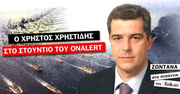 Ο πρόεδρος της ΑΚΙΣ Χ.Χρηστίδης ΖΩΝΤΑΝΑ ΤΩΡΑ στο στούντιο του Onalert   Newsit.gr