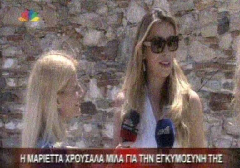 Οι πρώτες τηλεοπτικές δηλώσεις της Μαριέττας για την εγκυμοσύνη της | Newsit.gr