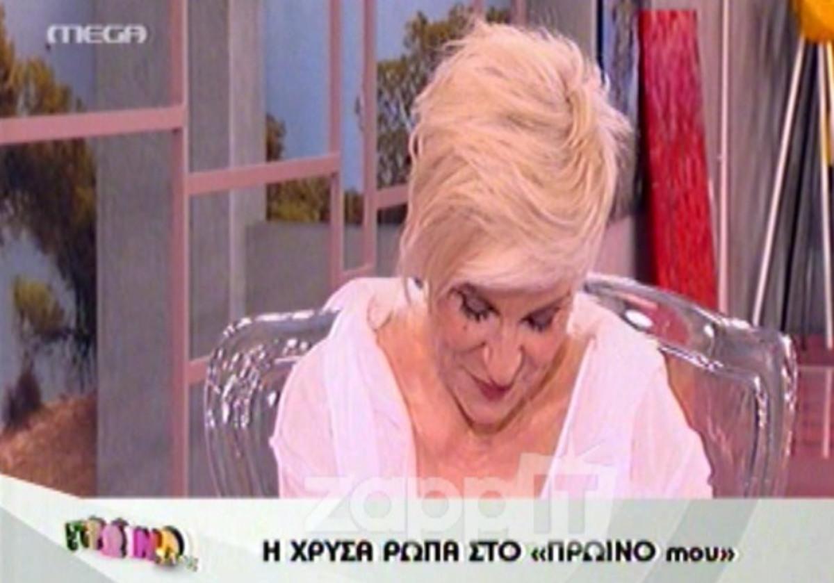 Χρύσα Ρώπα: Ο καρκίνος που την σημάδεψε, η κατάθλιψη, τα πολλά χρήματα που έχει βγάλει   Newsit.gr