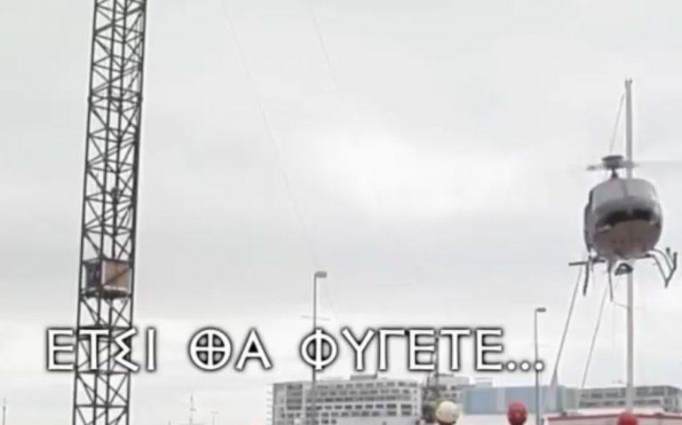 Tο video «απάντηση» της Χρυσής Αυγής στο ΠΑΣΟΚ | Newsit.gr