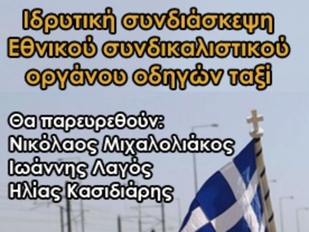 Συνδικαλιστικό σωματείο στα ταξί ιδρύει η Χρυσή Αυγή | Newsit.gr