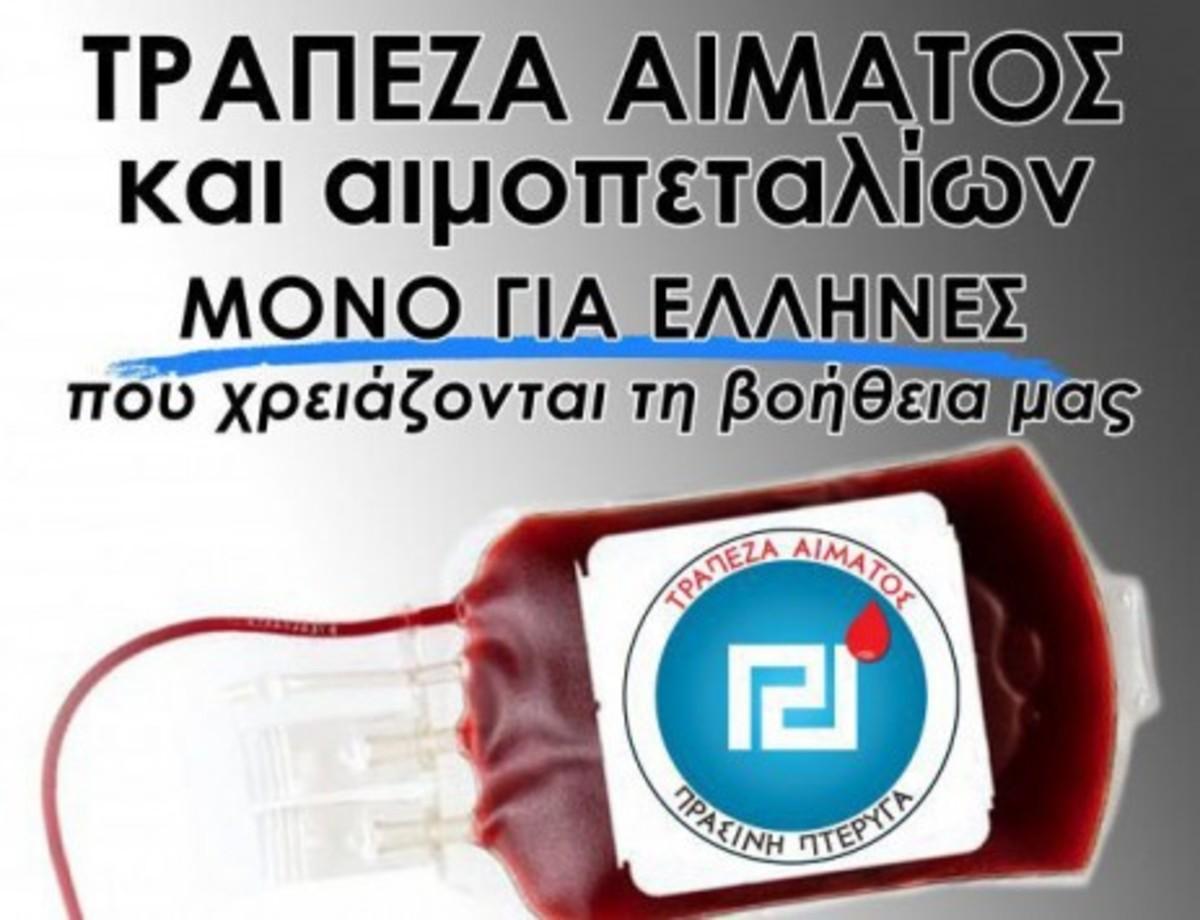 """""""Πόρτα"""" στη Χρυσή Αυγή από το """"Σωτηρία"""" για το …ελληνικό αίμα!   Newsit.gr"""