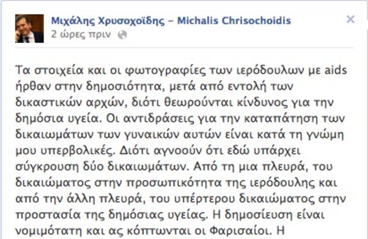 Χρυσοχοΐδης στο Facebook: «Νομιμότατη η δημοσίευση των στοιχείων των ιερόδουλων κι ας κόπτωνται οι Φαρισαίοι» | Newsit.gr