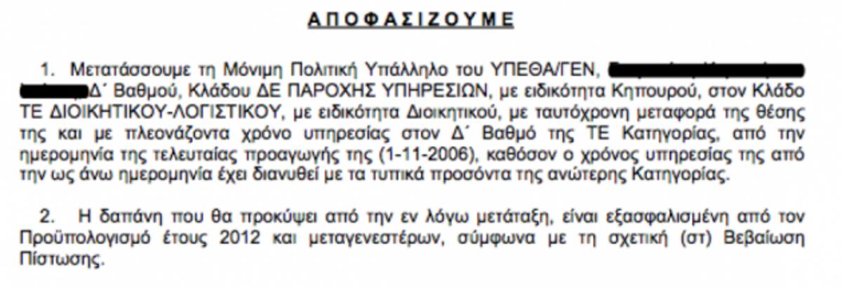 Οι κηπουροί στο ΥΕΘΑ …πάνε γραφείο με μια απόφαση! Τίποτα δεν αλλάζει | Newsit.gr