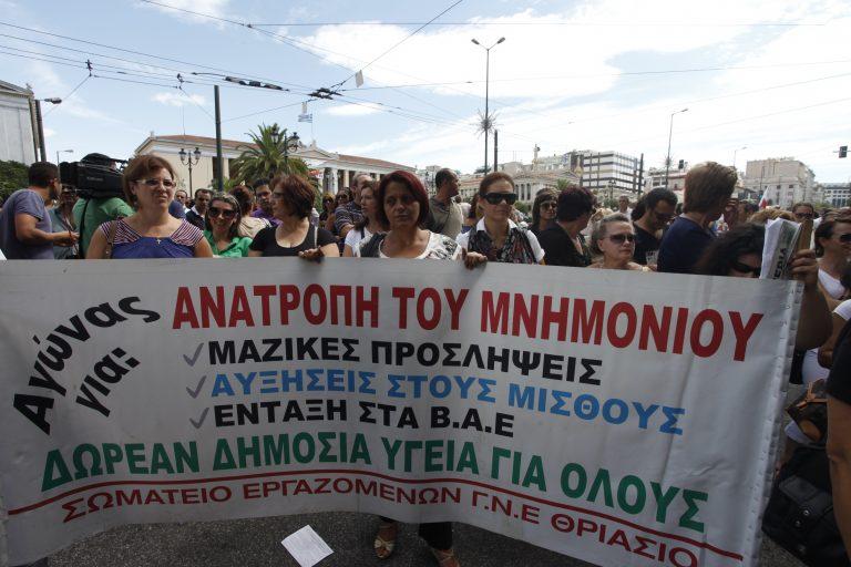 Κλιμακώνουν τις κινητοποιήσεις τους στην Υγεία   Newsit.gr