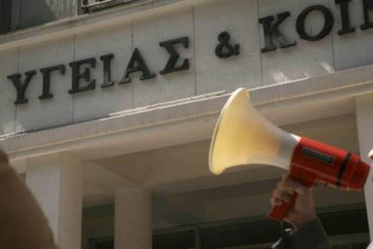Απεργούν αύριο οι εργαζόμενοι στην κεντρική υπηρεσία του υπουργείου Υγείας | Newsit.gr