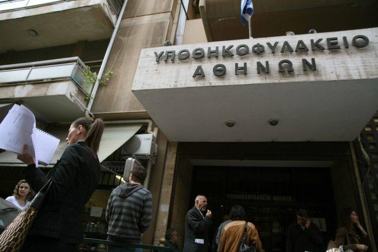 Άμεση αλλαγή της διάταξης για τα υποθηκοφυλακεία ζητούν δικαστές και εισαγγελείς | Newsit.gr