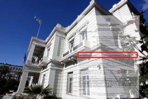 Η απάντηση της ΓΓΕΕ μετά την αποκάλυψη εγγράφου από την ελληνική πρεσβεία στην Άγκυρα