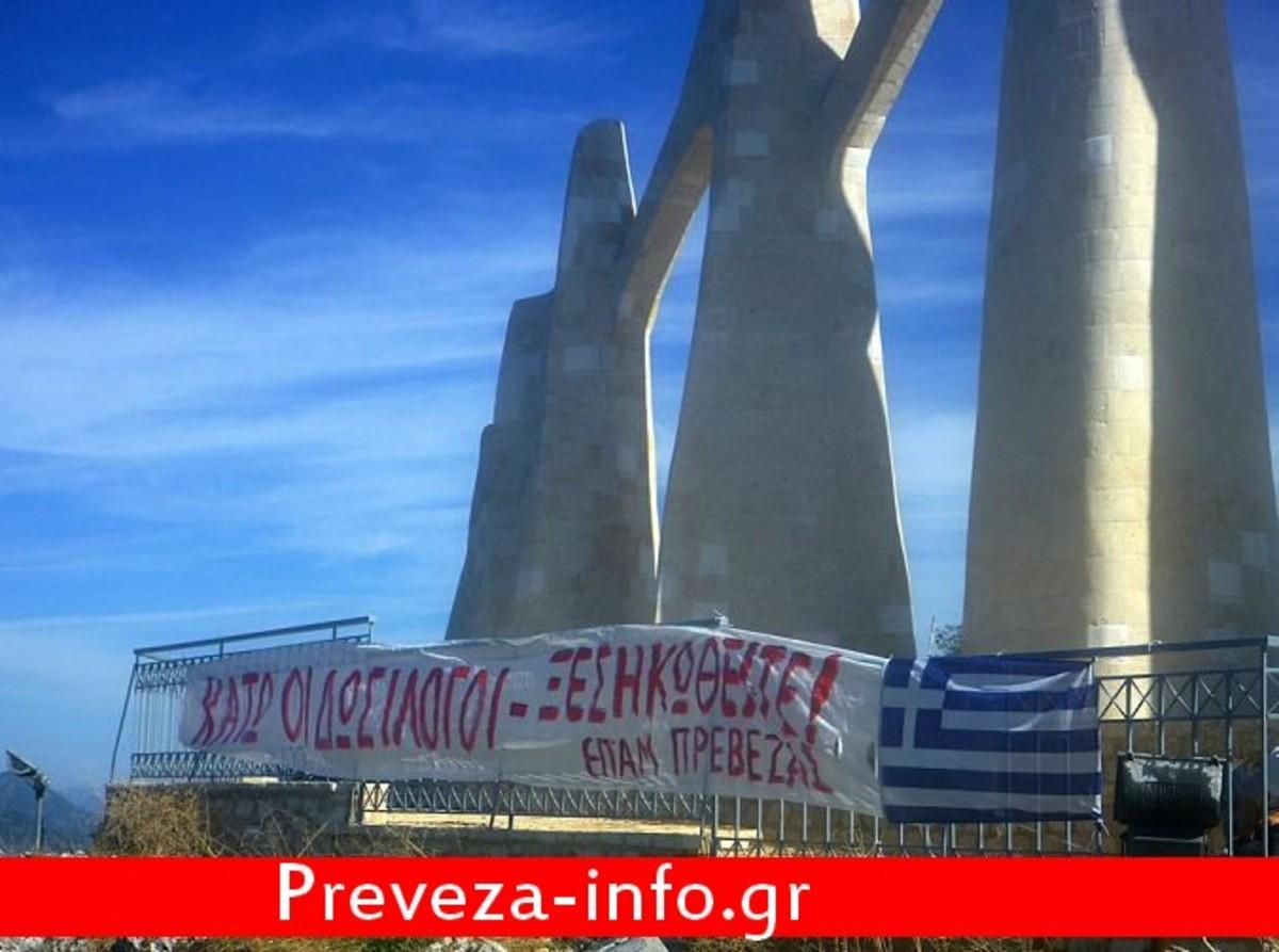 Ξεσηκωμός στο Ζάλογγο λόγω της κρίσης – «Σήκωσαν» πανό στο μνημείο | Newsit.gr