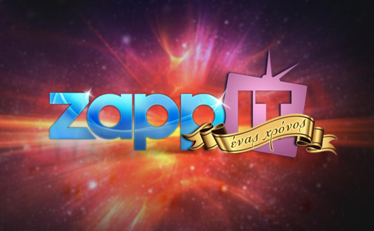 Ένας χρόνος zappIT! – Το zappIT έχει γενέθλια και χαρίζει δώρα!   Newsit.gr