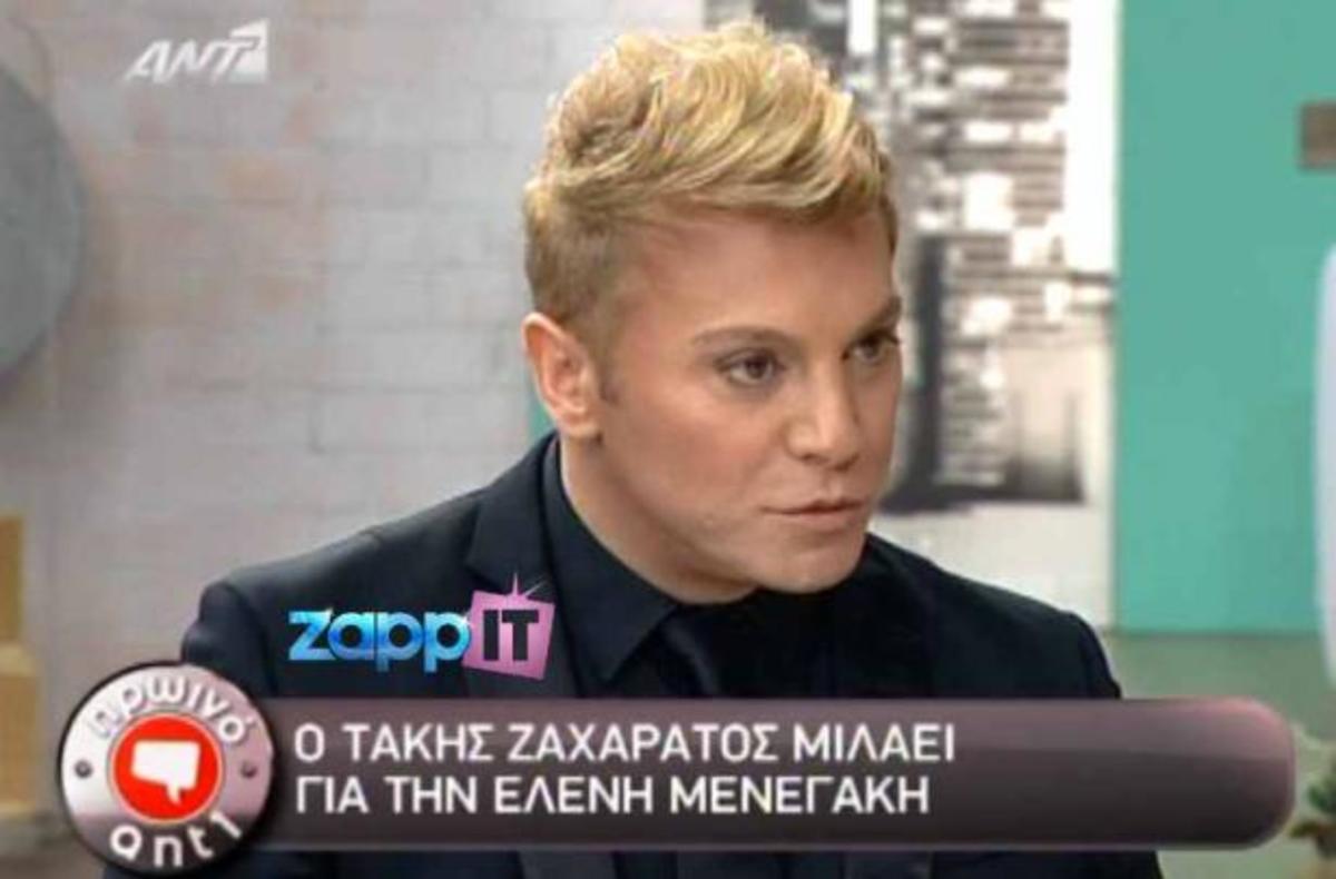 Ζαχαράτος: Δε μιλάω με τη Μενεγάκη! | Newsit.gr