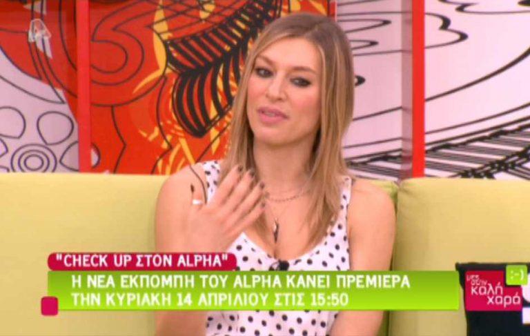 H Ζέτα Δούκα μιλάει για την καινούρια της εκπομπή στον Alpha   Newsit.gr