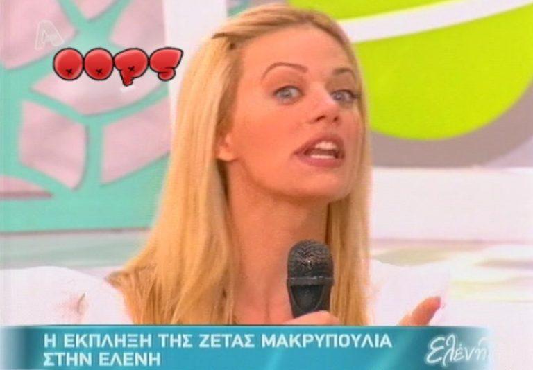 Η έκπληξη της Ζέτας στην Ελένη και ο εκνευρισμός με συνεργάτη της εκπομπής!   Newsit.gr