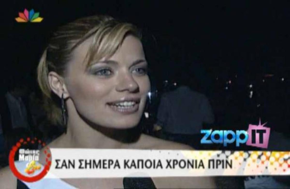 Όταν η Ζέτα καρδιοχτυπούσε μιλώντας για 1η φορά για τον Αντώνη της   Newsit.gr