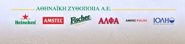 Κέρδη πάνω από 64 εκατ. ευρώ το 09 για την Αθηναϊκή Ζυθοποιία   Newsit.gr