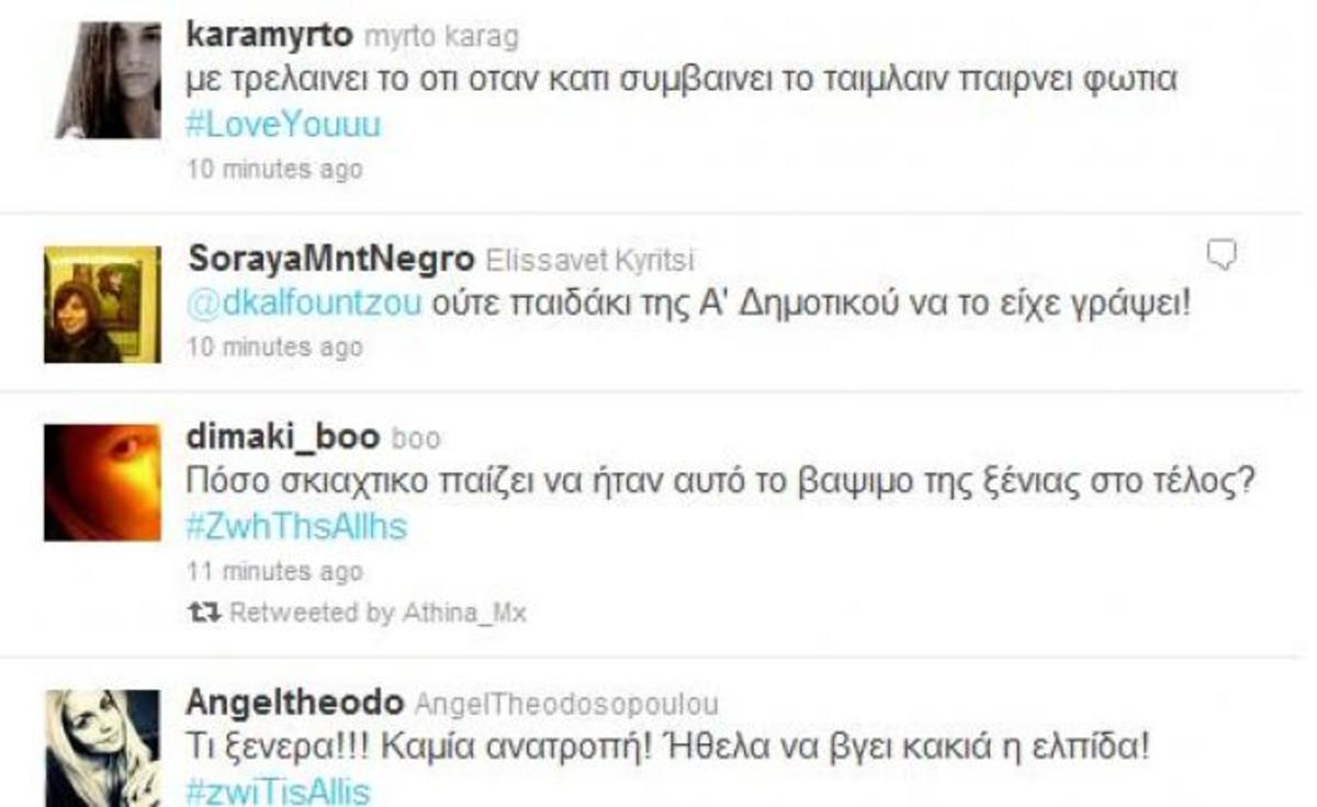 To… ξενέρωμα του κόσμου στο twitter για το φινάλε της «Ζωής της άλλης»! | Newsit.gr