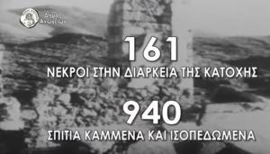 Ολοκαύτωμα Ανωγείων: Το βίντεο που προβάλλεται στους σταθμούς του μετρό της Αθήνας [vid]