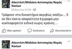 Κρήτη: Σάλος με σελίδα του facebook που «καρφώνει» αστυνομικούς και εφοριακούς για ελέγχους [pics]