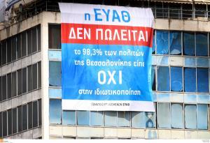 Θεσσαλονίκη: Προσλήψεις μονίμων υπαλλήλων στην ΕΥΑΘ μετά από 14 ολόκληρα χρόνια!