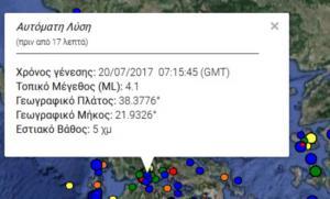 Σεισμός 4,1 Ρίχτερ αισθητός από την Πάτρα μέχρι τη Ναύπακτο [pic]