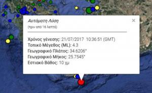 Σεισμός 4,3 ρίχτερ στην Κρήτη – Αισθητός σε Ιεράπετρα, Ηράκλειο και Ρέθυμνο!