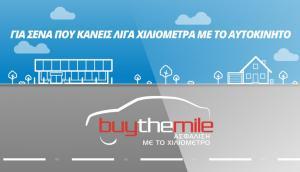Anytime Buy The Mile: Για εσένα που χρησιμοποιείς λίγο το αυτοκίνητό σου, ασφαλίσου έξυπνα και οικονομικά!