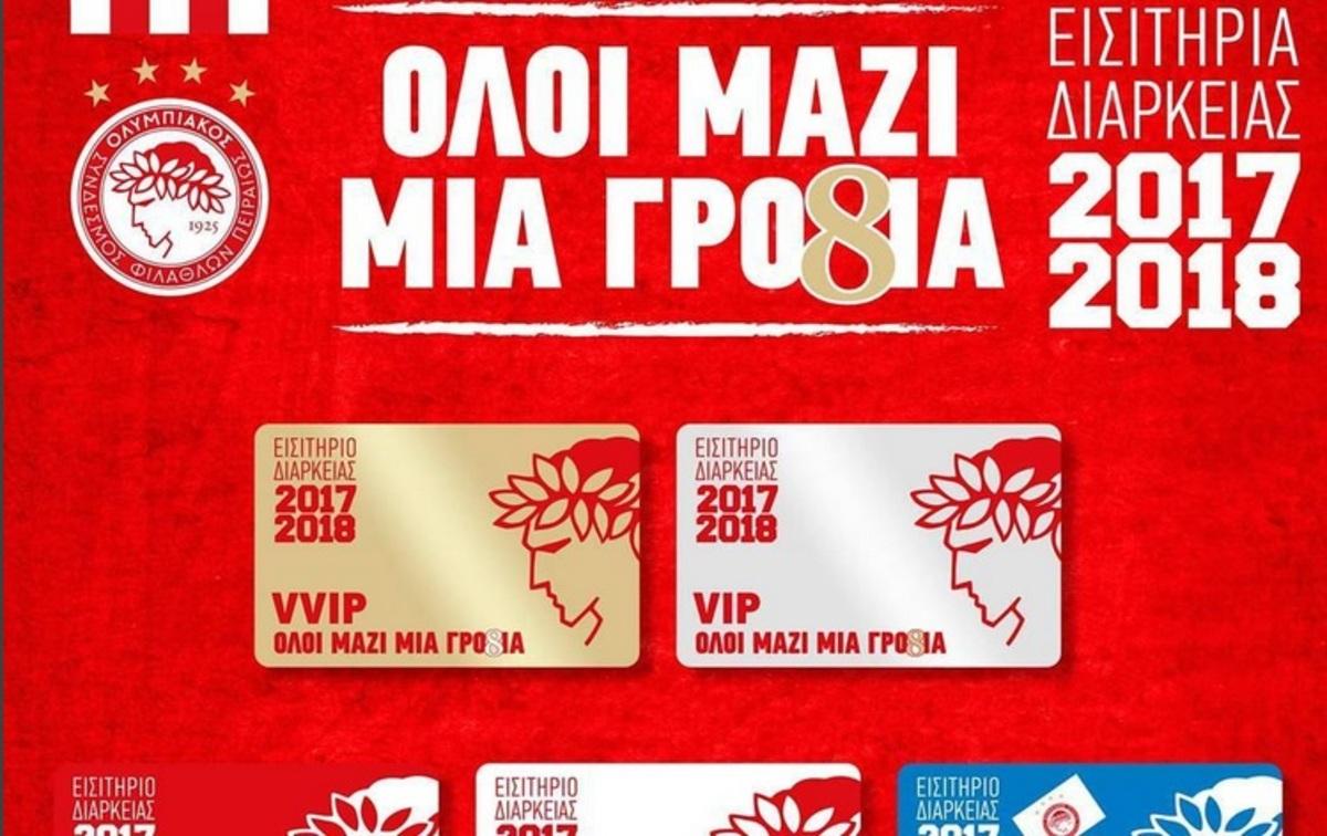 Ολυμπιακός: Ερυθρόλευκη «τρέλα» για τα διαρκείας | Newsit.gr