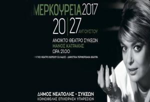 Θεσσαλονίκη: Από 20 έως 27 Αυγούστου τα «Μερκούρεια 2017» στον Δήμο Νεάπολης–Συκεών