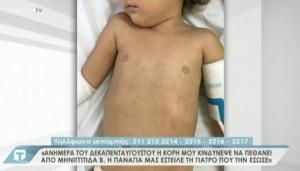 Tatiana Live: Η συγκλονιστική ιστορία της μικρής Σοφίας – Η μάχη με τη Μηνιγγίτιδα Β