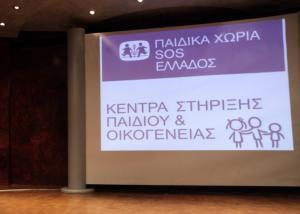 ΕΝΦΙΑ: 95.000 ευρώ το ραβασάκι στα Παιδικά Χωριά SOS!